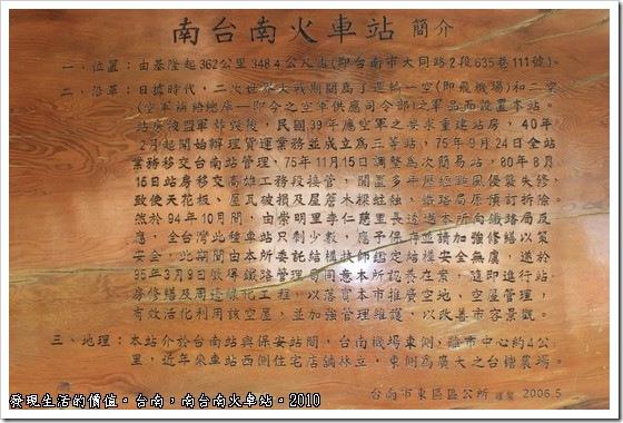 South_Tainan_Train_Station01