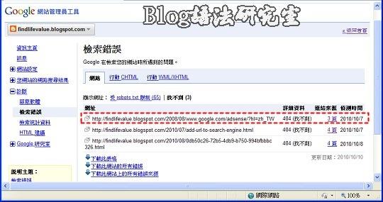 Google_webmaster07