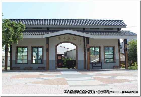 朴子車站,樸仔腳火車頭公園