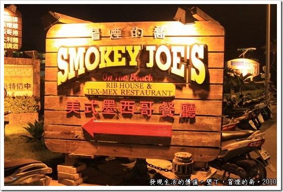 Smokey_joes01