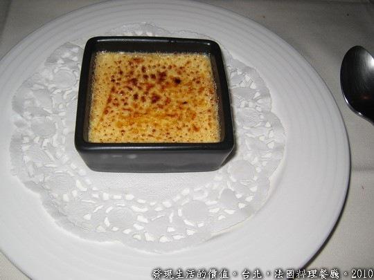 歐洲風味餐坊 cuisine francaise,烤焦糖布丁,可以接受。