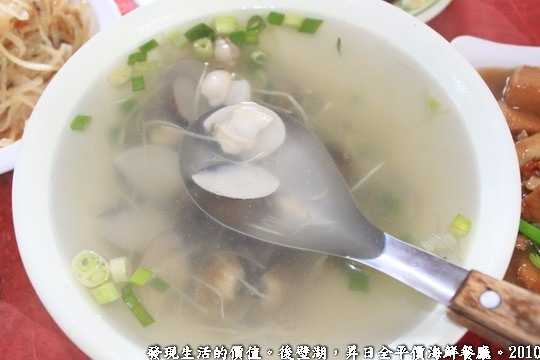 昇日全平價海鮮餐廳,蛤仔湯