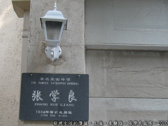 皋蘭路1號,張學良曾在此居住過,為一西班牙式的花園住宅