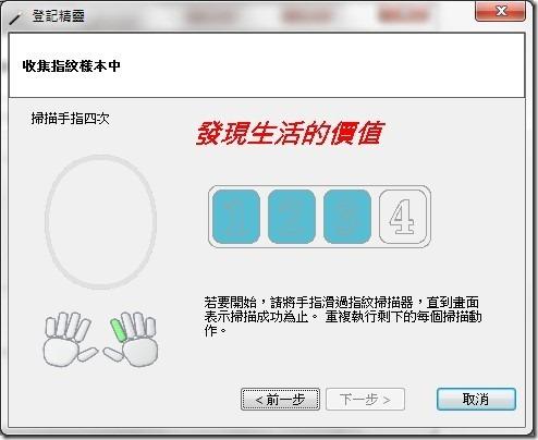 fingerprint10