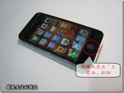 iPhone4貼回原來的保護貼,露出「主畫面」按鍵