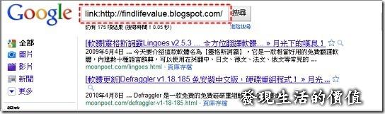 Google_backlink01
