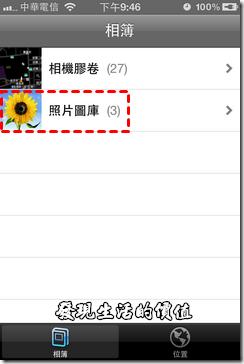 iPhone4_照片