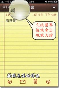 iPhone4_文書編輯0024