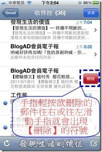 iPhone4郵件快速刪除