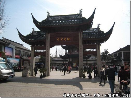 上海七寶老街,七寶老街牌坊
