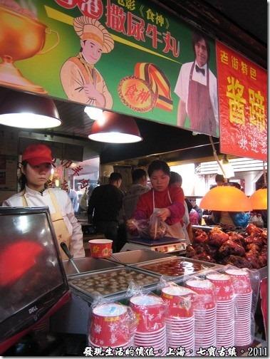 上海七寶古鎮,好難聽的「撒尿牛丸」。看過周星馳主演的「食神」電影的人應該就不陌生了。