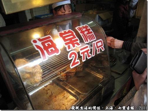 「海棠糕」,裡面包著甜的紅豆餡。