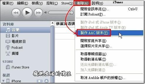 Apple_鈴聲04