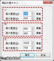 Windows Live Writer 可以預設的圖片的大、中、小尺寸嗎