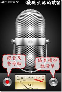 iPhone4錄音02
