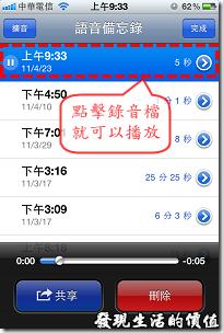 iPhone4錄音03