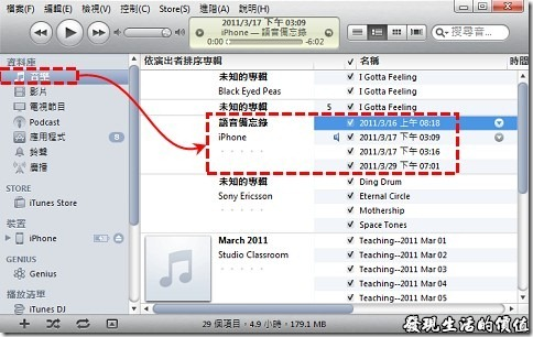 iPhone4語音備忘錄02