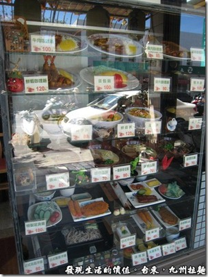 日本九州拉麵的招牌,店門口的玻璃窗上展示著幾可亂真的食物同尺寸模型。