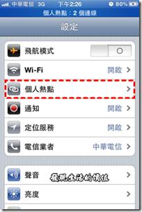 iPhone4_個人熱點02