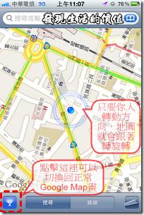 iPhone4 Google Map 可以指示方向