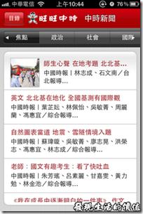 用 iPhone4 看即時新聞