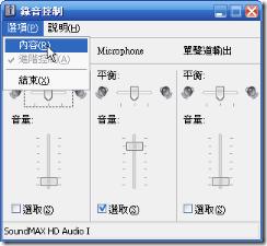 XP錄音來源設定1