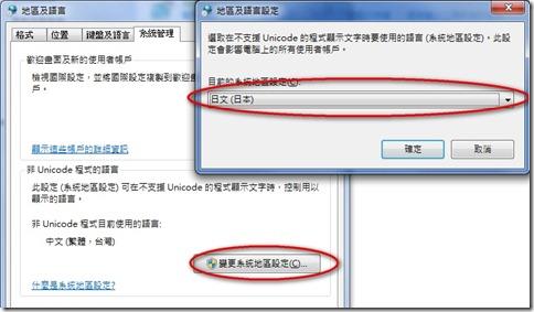 亂碼解決方案2011-04-25_172059