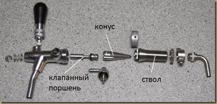 разобранный пивной кран с компенсатором