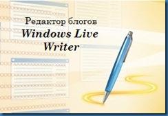 редактор блогов
