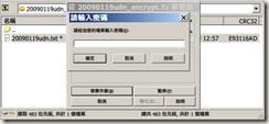 05_encrypt_open