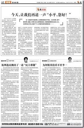 鄧小平誕辰106歲2