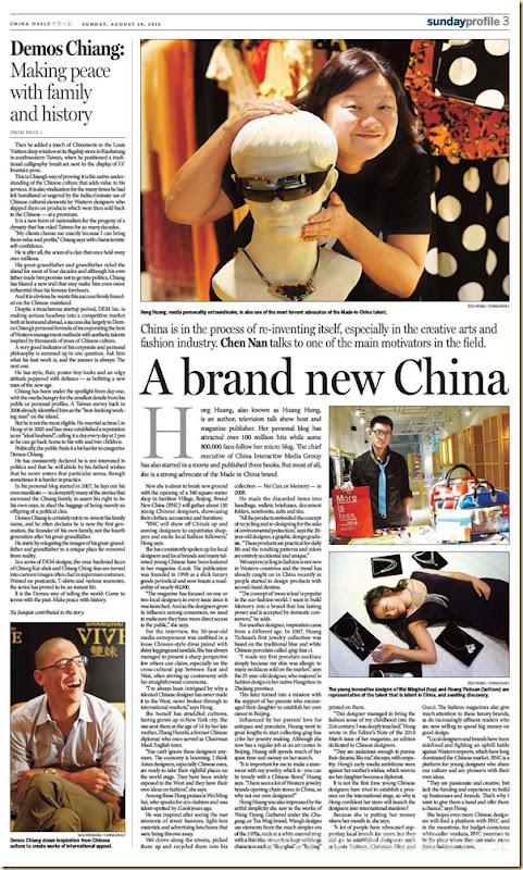 20100829-蔣友柏登中國日報三版