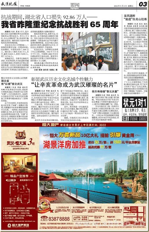 2010003武漢晚報-湖北省紀念抗日65周年