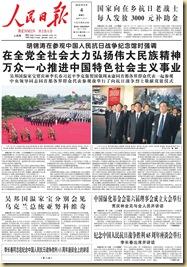 20100904人民日報-中國人民抗日戰爭65周年