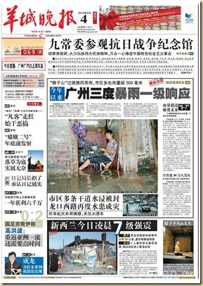 20100904羊城晚報-九常委参觀抗日戰爭紀念館