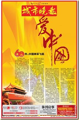 城市晚報-愛中國
