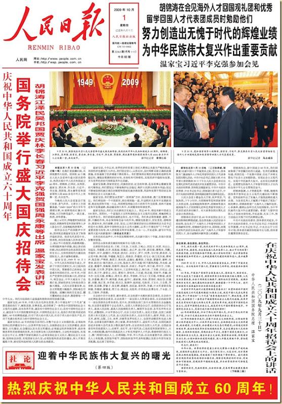人民日報-國務院與舉行盛大國慶招待會