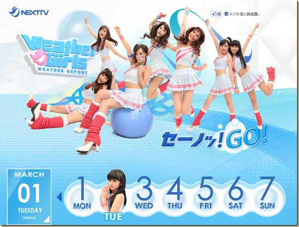NEXT TV - WEATHER GIRLS2011三月份首頁