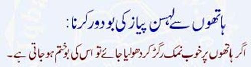 Haathoon Say Lahsan Piyaz KI Boo Door Karna