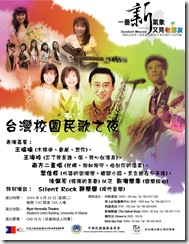 folksong_poster