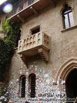 منزلا العاشقان... روميو وجولييت