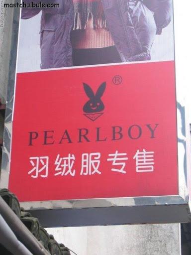Fake Chinese brands