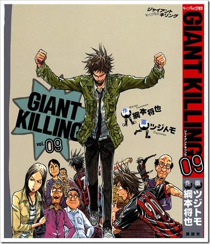 GIANT KILLING09_000a
