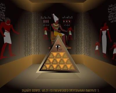 Виртуальное гадание. Египетский Оракул.