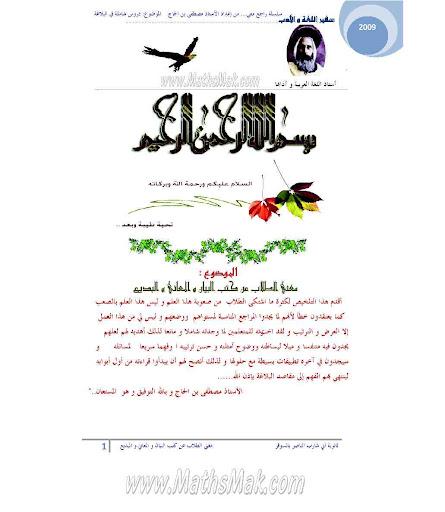 [كتاب] دروس في البلاغة 3as BALAGHA_p01