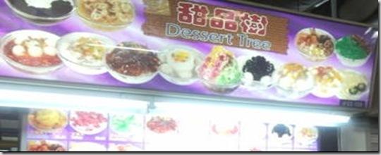 DessertTree