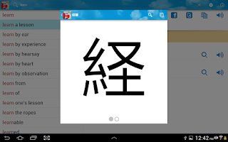 Screenshot of Japanese English Dictionary