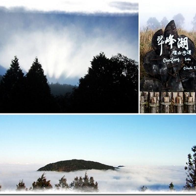 [遊記] 北七宜蘭之旅 Day 2:迷幻翠峰湖&平元林道