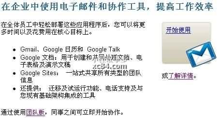 免费申请使用Google企业应用套件,打造以自己域名为后缀的邮箱(09年最新图文详解攻略)002 小程故事多 xc84.com