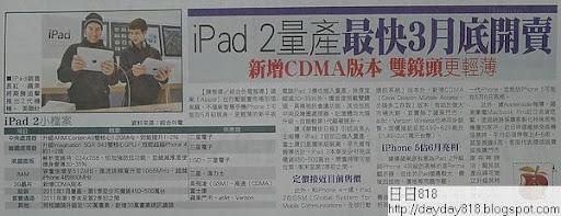 iPad 2量產 最快3月底開賣新增CDMA版本 雙鏡頭 更輕薄